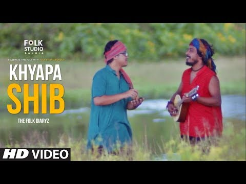 Khepa Shib ( Pujar Gaan ) ft. The Folk Diaryz  | Bangla Music Video | Folk Studio Bangla Song 2017