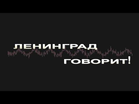 Ленинград говорит! Документальный фильм 2020