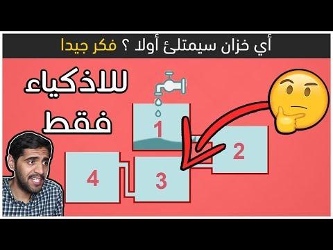 عشر الغاز جنونية اذا حليت واحد انت تعتبر عبقري 😱 - العيد ياحبيبي 🔥😂💔 !!!