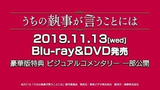 『うちの執事が言うことには』Blu-ray & DVD 2019年11月13日発売 詳細はコチラ→https://www.toei-video.co.jp/special/uchinoshitsuji/ 妄想膨らむ上流階級の世界観が ...