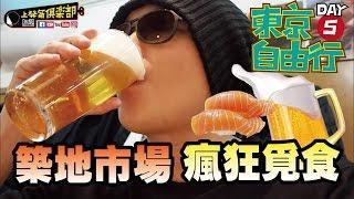 [上發條]東京迪士尼痴肥之旅_day5_築地市場大吃大喝