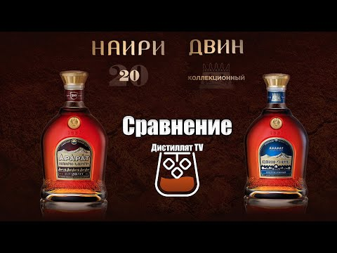 Коньяк «Наири» 20 лет (Ереванский Коньячный Завод) сравнение с Арарат Двин (18+)