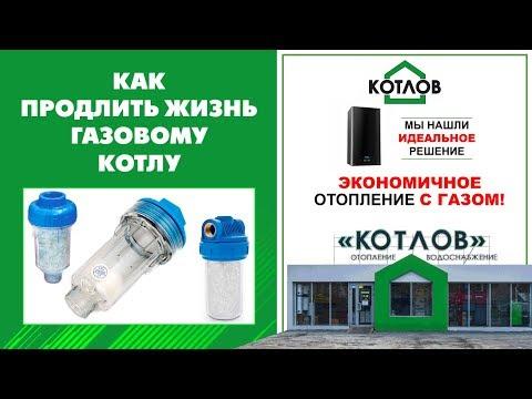 Фильтр для газового котла  Для чего нужен полифосфатный фильтр