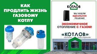 Фильтр для газового котла  Для чего нужен полифосфатный фильтр(, 2018-04-13T06:23:46.000Z)