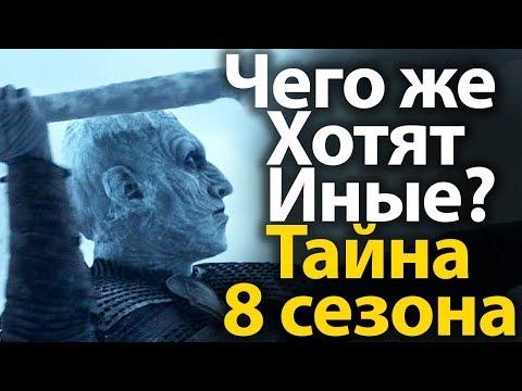 Чего Хотят Белые Ходоки и Король Ночи? Главная Тайна 7, 8 сезона Игры Престолов