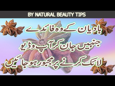 Anise Seed Benefits in urdu/hindi |  Badiyan Ka 10 Hairat Angez Fawaid