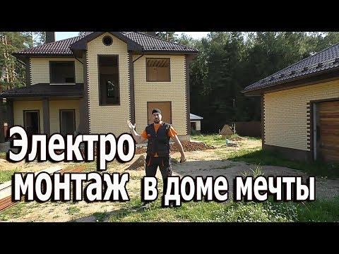Электромонтаж в доме мечты