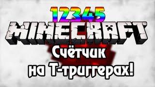 [Minecraft] Урок 39: Cчётчик сигналов на Т-триггерах!