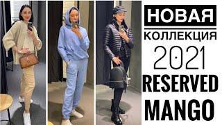 ШОППИНГ ВЛОГ 2021 RESERVED MANGO