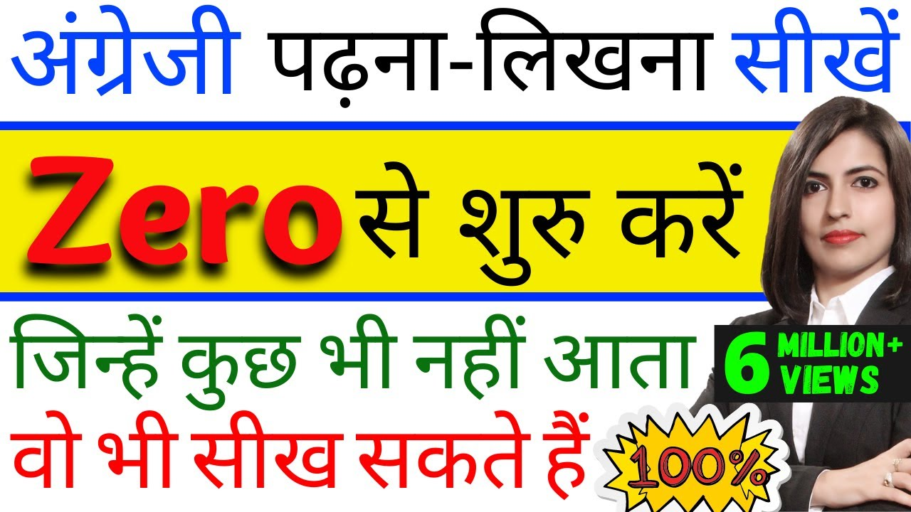 Download जीरो से English पढ़ना-लिखना सीखें, How to read and write in English, From zero level,Zero से English