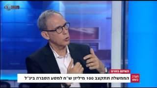 Prof. Gerald Steinberg, Channel 1, Israel News with MK Nachman Shai, June 7, 2015