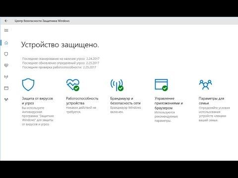 Тест Центра безопасности Защитника Windows 4.11 Windows Defender (краткая версия)