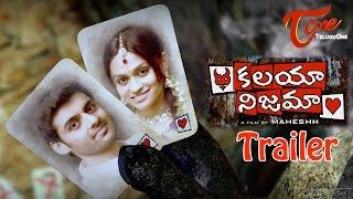 Kalaya Nijama (కలయా నిజమా) Movie  Trailer || Raj Donepudi || Geetha Bhagat