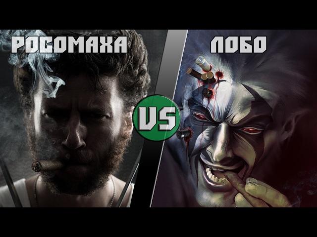 ???????? (??????) vs ???? (????)/Wolverine (Marvel) vs Lobo (DC) - ??? ????? [bezdarno]