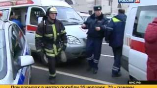 Теракты в Московском метро. - Subway blast :Moscow metro bombing