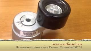 Натяжитель ремня Газель Бизнес / Next  Cummins ISF 2.8 5262500