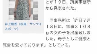 井上和香、第1子女児を出産「母子ともに健康」 サンケイスポーツ 7月19...