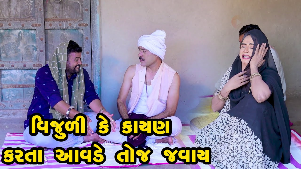Vijulike kayan Karta Aavde toj javay       Gujarati Comedy   One Media   2021