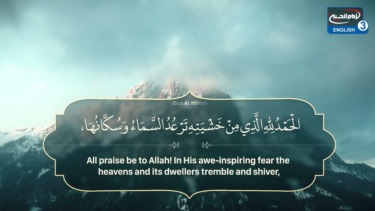 Dua Al Iftittah recited by Mustafa Naeb – دعاء الافتتاح – مصطفی نائب