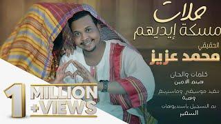 محمد عزيز  - حلات مسكة أيديهم || New 2020 || اغاني سودانية 2020