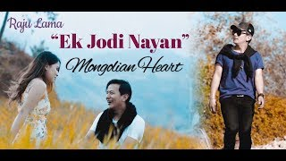 EK JODI NAYAN  RAJU LAMA  MONGOLIAN HEART  OFFICIAL MUSIC VIDEO