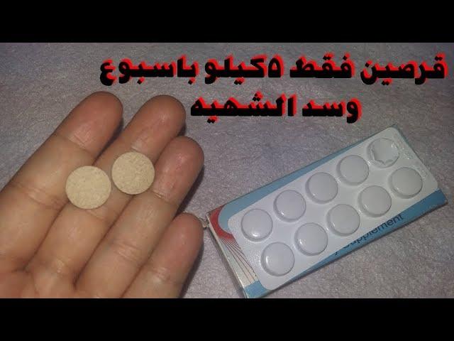 قرصين لسد الشهيه وانقاص 5كيلو بأسبوع فقط امضغيها هتخسي من غير متحسي Youtube