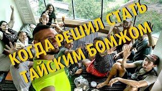БОМЖ ТРИП / СКВОТ #8