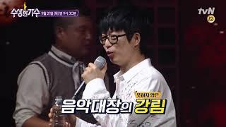 오늘 수상한가수 예고. 하현우가 비와당신의이야기를 노래한다