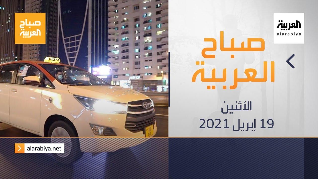 صباح العربية الحلقة الكاملة | دبي تكرّم سائقي التاكسي لدورهم أثناء الجائحة  - نشر قبل 3 ساعة
