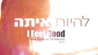 "James Brown - I Feel Good (גירסת ""להיות איתה"")"