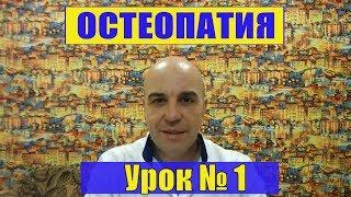 Остеопатия для начинающих Урок № 1