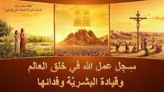 الوثائقي المسيحي - سِجِل عمل الله في خلق العالم وقيادة البشريَّة وفدائها - مدبلج إلى العربية