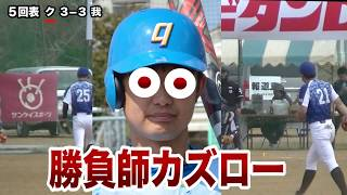 サンスポ決勝戦、カズローさんアンタすごいよ! thumbnail
