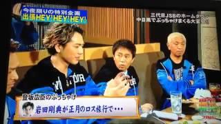 チャンネル登録subscribe⇒ 三代目J Soul Brothers(JSB)登坂広臣が岩田...
