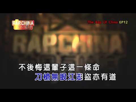 【純享版】GAI - 一百零八 中國有嘻哈總決賽EP12