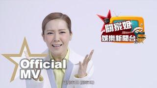 關心妍 jade kwan 關家姐 official mv 官方完整版