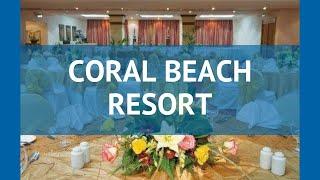 CORAL BEACH RESORT 4* ОАЭ Шарджа обзор – отель КОРАЛ БИЧ РЕЗОРТ 4* Шарджа видео обзор