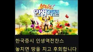 2 18 한국증시 인생역전찬스,5새대통신주,화장품주 선취매구간