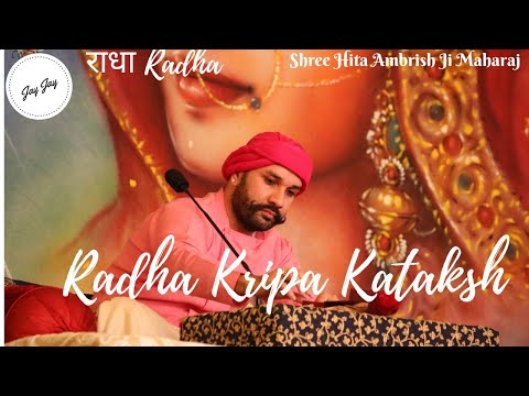 Radha Kripa Kataksha - Prayer For The Merciful Sidelong Glance Of Sri Radha - Hita Ambrish ji