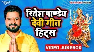 चईत नवरात्री #Ritesh Pandey II #Video Jukebox II Bhojpuri Devi Geet 2020 Superhit Bhakti Song