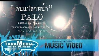 คนแปลกหน้า  - วงพาโล PALO【Official MV】 thumbnail