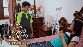 Kohollawe Dewathavi | Episode 16 - (2021-03-03) | ITN Thumbnail
