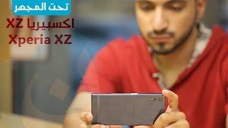 مميزات غير معروفة في هاتف xperia xz تقنيات للشحن والبطارية والشاشة والآداء