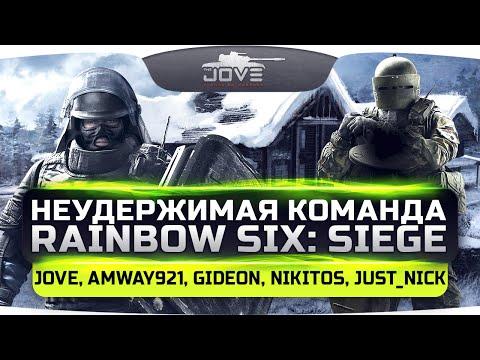 Неудержимая Команда в Rainbow Six: Siege: Jove, Amway921, Gideon, Nikitos, Just_Nick.