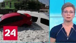 """Смотреть видео """"Погода 24"""": мексиканский город Гвадалахара засыпало метровым слоем града - Россия 24 онлайн"""