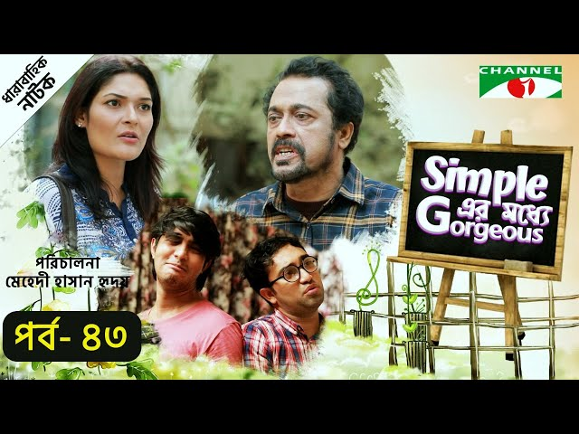 Simple এর মধ্যে Gorgeous | EP- 43 | Tawsif | Jovan | Prova | Faruk | Channel i Tv