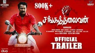Sangathalaiva Movie Official Trailer | Samuthirakani, Ramya, Sunu Lakshmi | Manimaaran | Vetri Maaran
