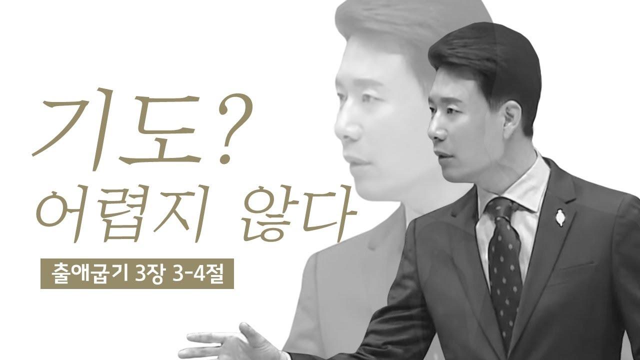 김학중 목사 / 2019년 3월 31일/