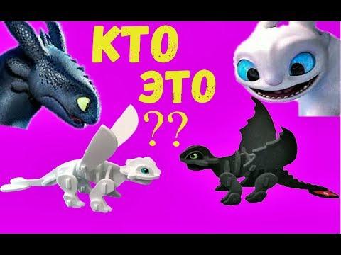 Как приручить дракона 3 Новый МЯГКИЙ КОНСТРУКТОР из Акции Магнита - Приручи всех драконов
