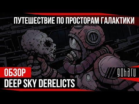 Deep Sky Derelicts  - Путешествие по просторам галактики